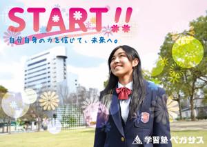 start春(2次利用不可 写真を他の印刷・広告物に転載できません)生徒モデルポスター026